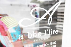 出雲市の美容室アッベリーレ_ヘア&アイ_まつげエクステスクール併設美容室_店内写真AS_L3244